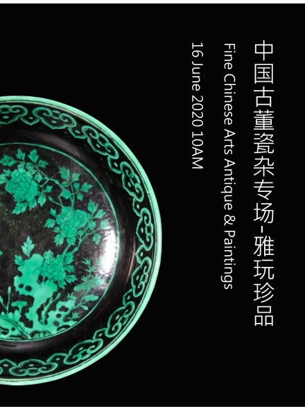Fine Chinese Arts Antiques & Painting 18 June 2020