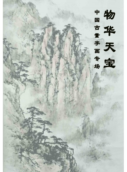 Important Chinese Ceramics Painting and Works of Art 18 Nov 2020