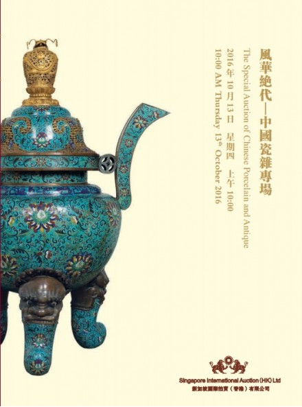 The Special Auction of Chinese Porcelain & Antique