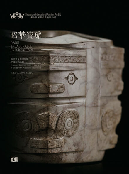 Chinese Ancient Jade Collection of an European Antique Collection