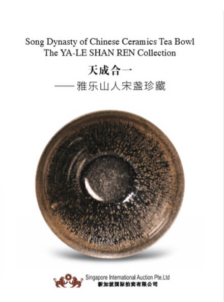 Song Dynasty of Chinese Ceremics Tea-Bowl The Ya-Le Shan Ren Collection